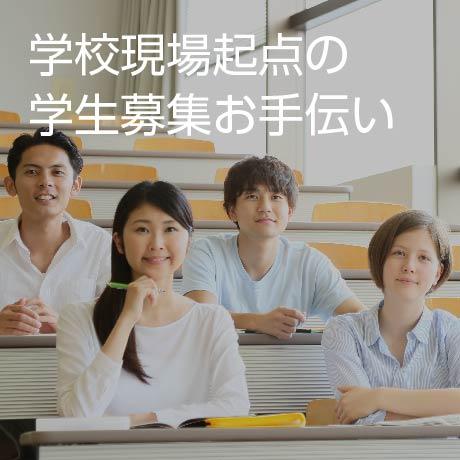 WING-BOX 進学相談会 全国有名私立大学フェア 学生募集