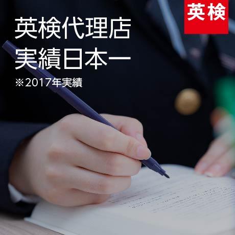 各種検定受付 英検代理店日本一